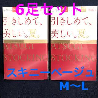 アツギ(Atsugi)のATSUGI  STOCKING スキニーベージュ 6足セット 夏 M〜L (タイツ/ストッキング)