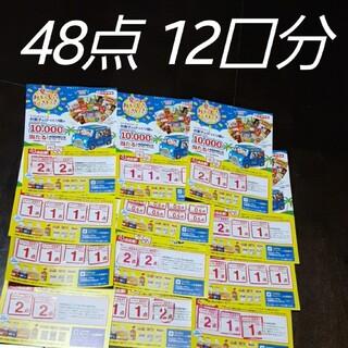 ヤマザキセイパン(山崎製パン)の48点 12口分(その他)