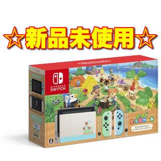 Nintendo Switch - 【新品】Nintendo Switch あつまれ どうぶつの森セット 本体