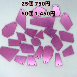ピンク アクリル ミラーパーツ 50個