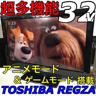 東芝 - 【PS5,4、任天堂Switchに】東芝 REGZA 32型 液晶テレビ レグザ