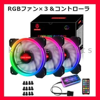 COOLMOON RGB CPUファン120mm 光芒 3個セット