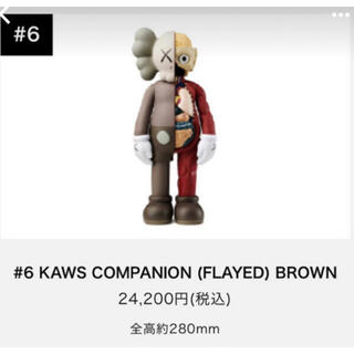 MEDICOM TOY - KAWS COMPANION FLAYED BROWN MEDICOM TOY