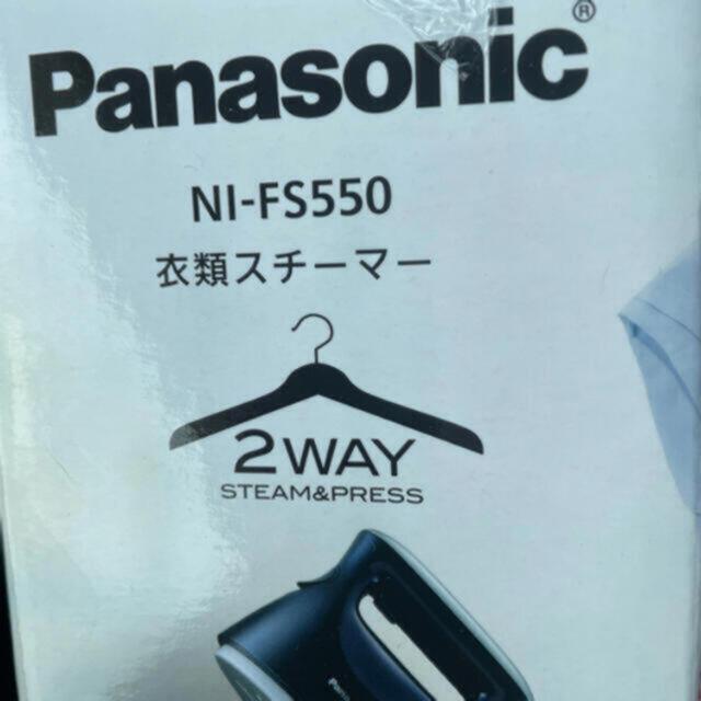 Panasonic(パナソニック)のPanasonic 衣類スチーマー2WAY NI-FS550 新品未開封キズ無し スマホ/家電/カメラの生活家電(アイロン)の商品写真