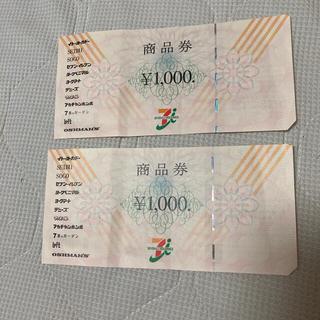 【便利 送料無料】セブン&アイグループ各社 イトーヨーカドー 商品券 2000円