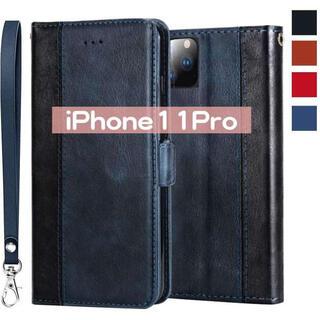 手帳型 iPhone11Pro レザー 青 ケース カバー バンパー 保護