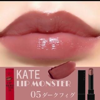 KATE - KATE リップモンスター 新品 05 ダークフィグ