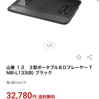 ヤマゼン(山善)の山善 13.3型 ポータブルbdプレーヤー(DVDプレーヤー)