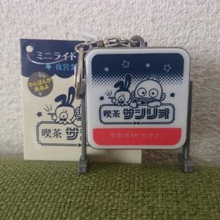 サンリオ - 【新品未使用】喫茶サンリオ 看板キーホルダー 夜BARVer.