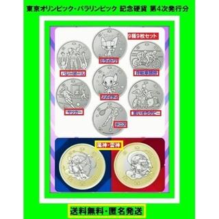 2020 東京 オリンピック パラリンピック 記念硬貨 第4次 9種9枚