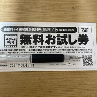 カメラのキタムラ スタジオマリオ 無料お試し券(その他)
