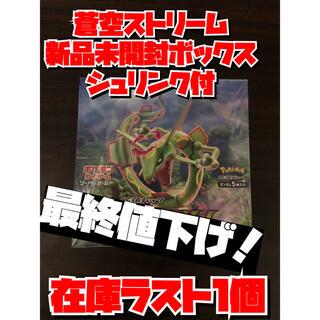 ポケモン(ポケモン)の蒼空ストリーム(Box/デッキ/パック)