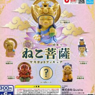 ねこ菩薩 マスコットフィギュア  シークレット全6種コンプセット即売れ完売商品!