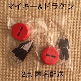 東京リベンジャーズ ペットボトルキャップ マイキー ドラケン 2点