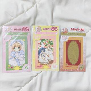 コウダンシャ(講談社)のカードキャプターさくら ドレスステッカー 3種類セット ICカード シール(キャラクターグッズ)