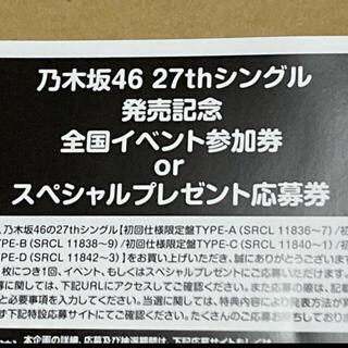 ノギザカフォーティーシックス(乃木坂46)の27thシングル ごめんねFingers crossed 未使用の応募券1枚(アイドルグッズ)