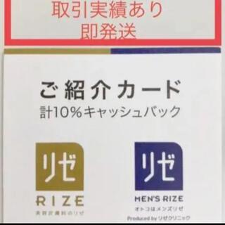 販売実績2回あり リゼ キャッシュバック 紹介カード (その他)