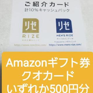 販売実績2回あり リゼ キャッシュバック 紹介カード ➕QUOカード(その他)