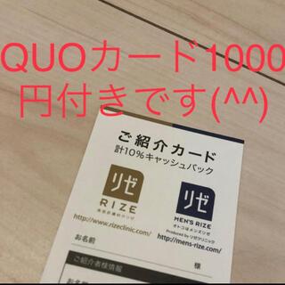 販売実績2回あり リゼ キャッシュバック 紹介カード ➕QUOカー(その他)