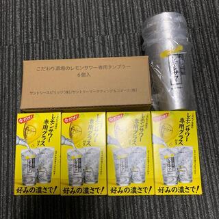 【新品、未使用】こだわり酒場のレモンサワー タンブラー、グラスセット