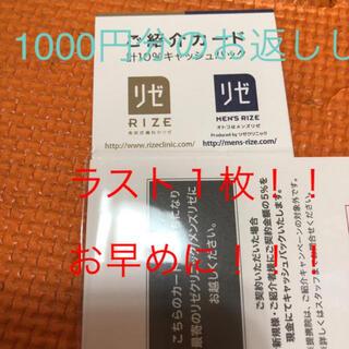 販売実績2回あり リゼ キャッシュバック 紹介カード ➕図書カード1000(その他)