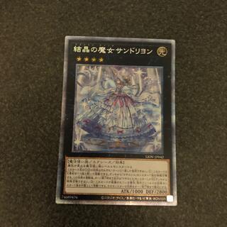 ユウギオウ(遊戯王)の結晶の魔女サンドリヨン プリシク(シングルカード)