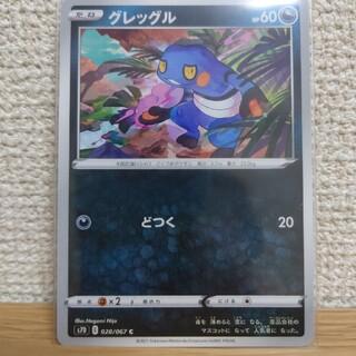 ポケモンカード グレッグル(シングルカード)