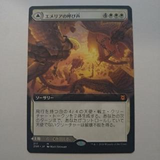 マジックザギャザリング(マジック:ザ・ギャザリング)のMTG エメリアの呼び声 拡張版 日本語(シングルカード)