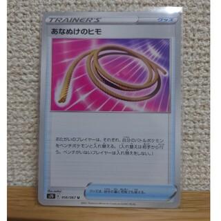 ポケモンカード あなぬけのヒモ(シングルカード)