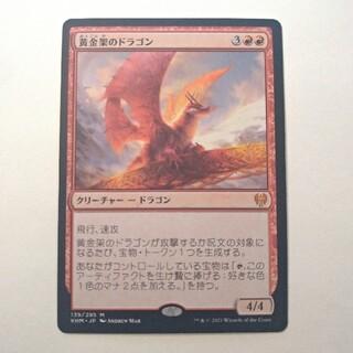 マジックザギャザリング(マジック:ザ・ギャザリング)のMTG 黄金架のドラゴン 日本語版(シングルカード)