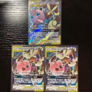 ポケモン(ポケモン)のポケモンカード メガミミロップ&プリンGX SR(シングルカード)