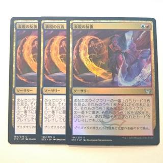 マジックザギャザリング(マジック:ザ・ギャザリング)のMTG 表現の反復 日本語版(シングルカード)