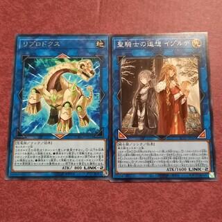 コナミ(KONAMI)の聖騎士の追想 イゾルデ&リプロドクス 各1枚 【ノーマル&字レア】(シングルカード)