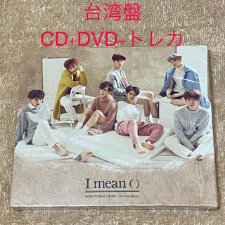 BTOB 7th Mini Album: I Mean (台湾版) グッズ