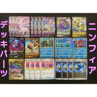 ポケモン(ポケモン)のれんげき ニンフィア ゼラオラ デッキパーツ(シングルカード)