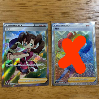 ポケモン(ポケモン)のポケモンカード サナSR、HR美品セット(シングルカード)