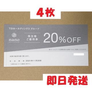 ナノユニバース(nano・universe)のTSI ナノ・ユニバース 株主優待20%オフ券 4枚 ☆ 即日発送(ショッピング)