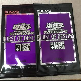 ユウギオウ(遊戯王)のプラス1ボーナスパック 2個 (シングルカード)