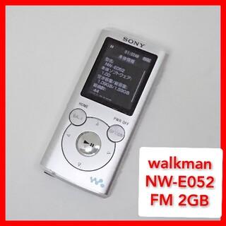ウォークマン(WALKMAN)のソニー WALKMAN NW-E052 2GByte ウォークマン FMラジオ(ポータブルプレーヤー)