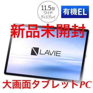 NEC - 【新品未開封】LAVIE-T11 11.5型/有機EL PC-T1195BAS