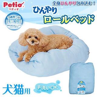ペティオ ひんやりロールベッド 犬猫用  接触冷感