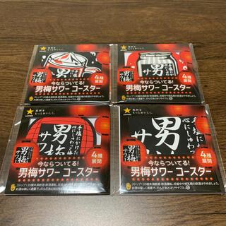 サッポロ(サッポロ)の【非売品】男梅サワー コースター 全4種類セット(アルコールグッズ)