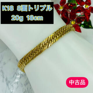 【中古品】K18 8面トリプル 20.0g 18cm[167]