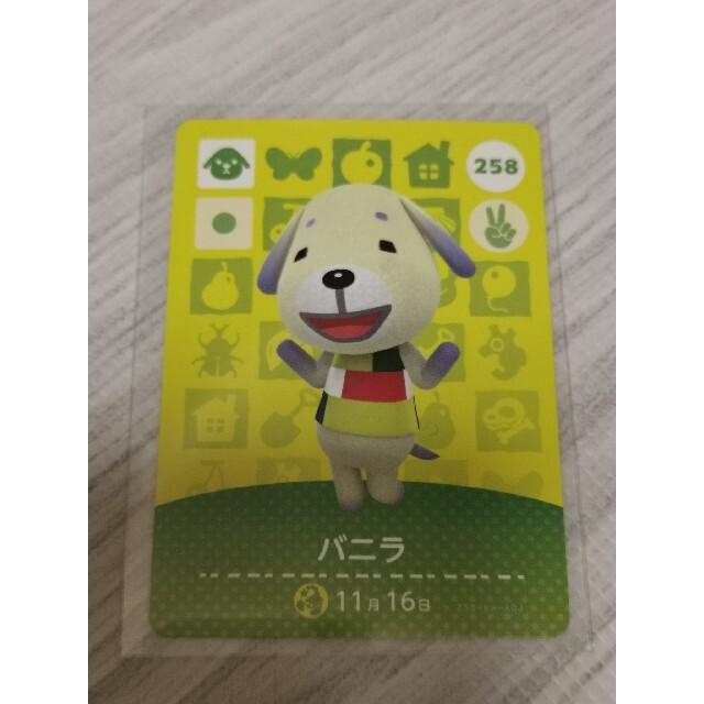 任天堂(ニンテンドウ)のバニラ amiiboカード どうぶつの森 258 エンタメ/ホビーのアニメグッズ(カード)の商品写真