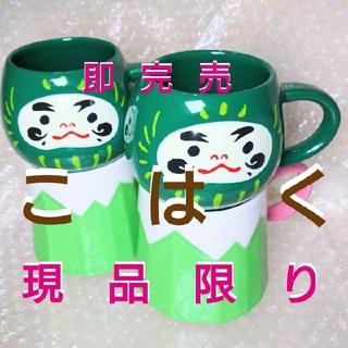 Starbucks Coffee - スタバ マグ 富士山 だるま グリーン ニューイヤー2020スターバックス 達磨