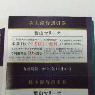 葉山マリーナ   クルージング  株主優待割引券  1枚  同梱で1枚200円(その他)