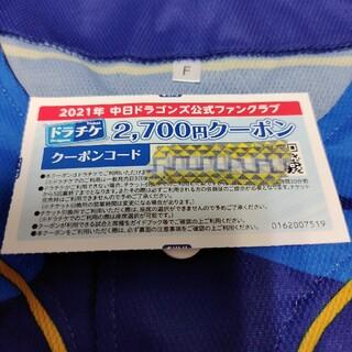 ドラゴンズ ドラチケ クーポン 2700円分 x1   昇竜ユニホームx1