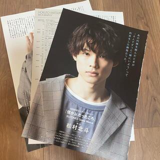 ジャニーズ(Johnny's)の【レア】松村北斗♡10000字インタビュー(アイドルグッズ)
