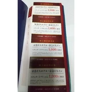 京急EXホテル・京急EXイン  株主優待割引券  4枚  同梱で1枚30円(その他)