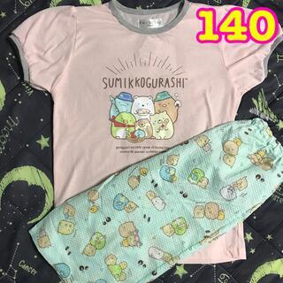 サンエックス(サンエックス)の新品 すみっコぐらし 半袖パジャマ 140cm(パジャマ)